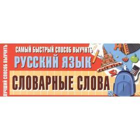 Самый быстрый способ выучить русский язык. Словарные слова Станкевич С.А.