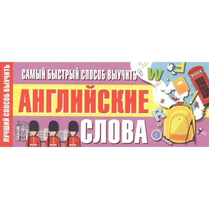 «Самый быстрый способ выучить английские слова», Станкевич С.А. - фото 76511066