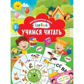 «Учимся читать», Станкевич С.А.