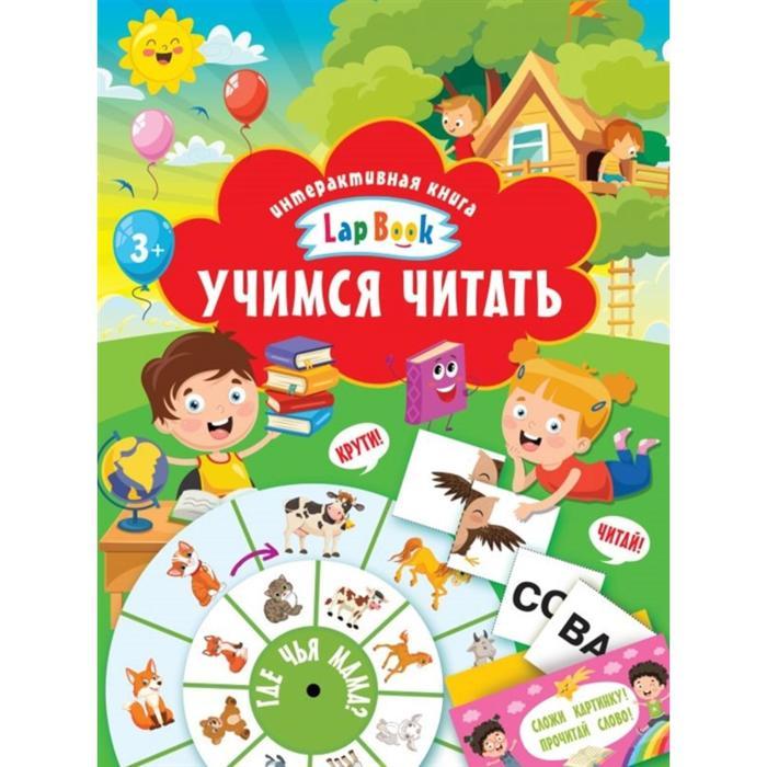 «Учимся читать», Станкевич С.А. - фото 76511013