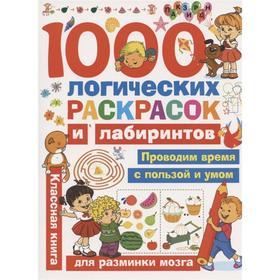 1000 логических раскрасок и лабиринтов Станкевич С.А.