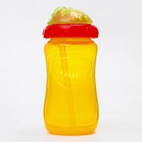 Поильник детский с силиконовой трубочкой, 300 мл., цвет желтый