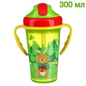 Поильник детский с силиконовой трубочкой, 300 мл., цвет зеленый