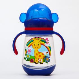 Поильник с ручками, силиконовый носик, 240 мл., широкое горло, цвет синий