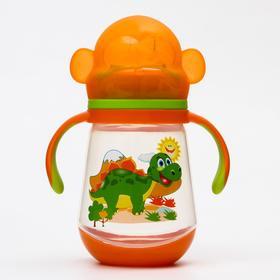 Поильник с ручками, силиконовый носик, 240 мл., широкое горло, цвет оранжевый
