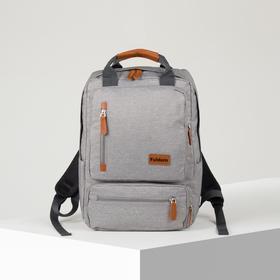 Рюкзак-сумка, отдел на молнии, 2 наружных кармана, цвет серый