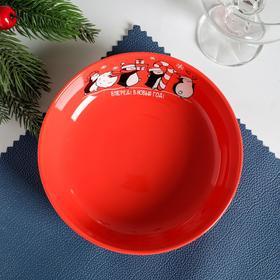 Глубокая тарелка «Вперёд! В Новый год», 15 см