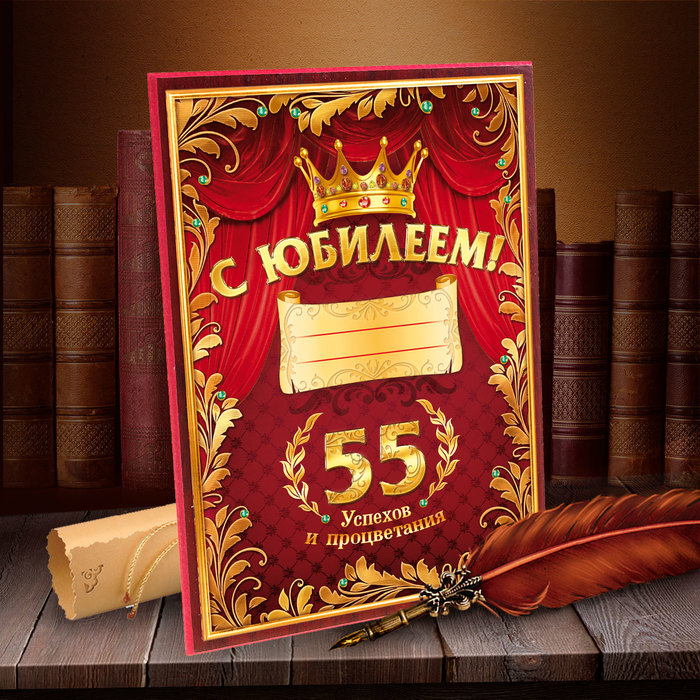 """Диплом 3D """"С юбилеем 55 лет"""""""