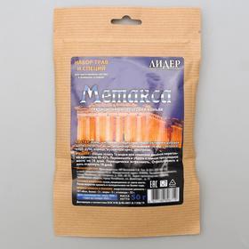 Набор трав и специй «Метакса»
