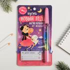 """Set """"Let the new year"""", magic wish pen with a flashlight, writing paper"""