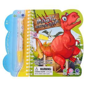 Книжка для рисования водой «Динозавры», с маркером
