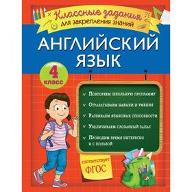 Английский язык. Классные задания для закрепления знаний. 4 класс. В. И. Омеляненко