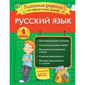 Русский язык. Классные задания для закрепления знаний. 4 класс. Абрикосова И.В.