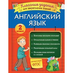 Английский язык. Классные задания для закрепления знаний. 2 класс. В. И. Омеляненко