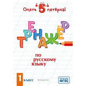 «Тренажер по русскому языку», 1 класс., Щеглова И.В.