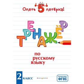 Тренажер по русскому языку. 2 класс. Щеглова И.В.