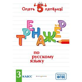 Тренажер по русскому языку. 3 класс. Щеглова И.В.
