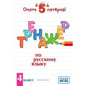 «Тренажер по русскому языку», 4 класс. Щеглова И.В.