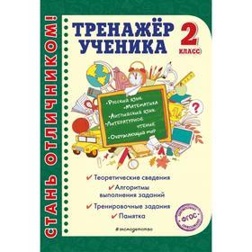 «Тренажер ученика 2-го класса», Т. В. Аликина
