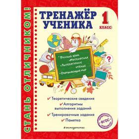 «Тренажер ученика 1-го класса», Т. В. Аликина