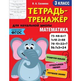 Математика. 3-й класс. Сазонова В.А.