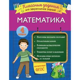 Математика. Классные задания для закрепления знаний. 4 класс. Исаева И.В.