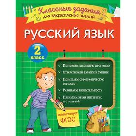 Русский язык. Классные задания для закрепления знаний. 2 класс. Абрикосова И.В.