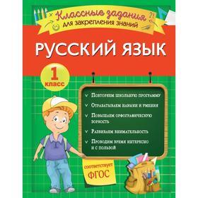 Русский язык. Классные задания для закрепления знаний. 1 класс. Абрикосова И.В.
