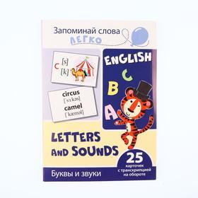 """Обучающие карточки """"Буквы и звуки"""" 25 карточек с транскрипцией"""