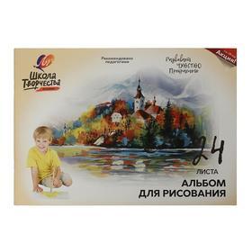 Альбом для рисования А4, 24 листа на скрепке «Луч» Замок, блок офсет 100 г/м2