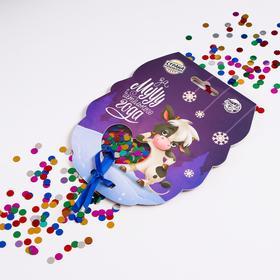 Праздничное конфетти «ЗаМУУУчательного года» коровка 14гр