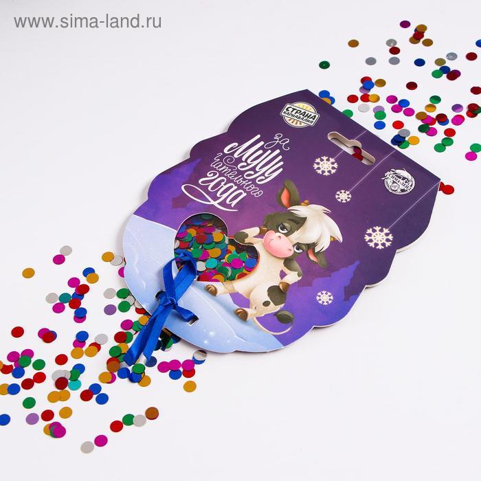 """Festive confetti """"Zamuuuchatelnogo year"""" Korovka 14gr"""
