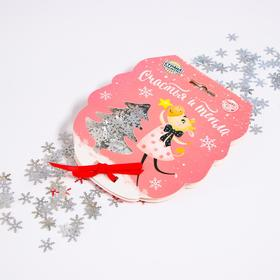 Праздничное конфетти «Счастья и тепла» коровка 14гр
