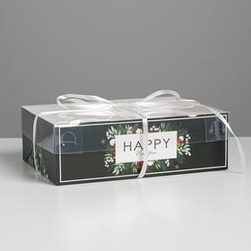 Happy New year cupcake box, 23 × 16 × 7.5 cm