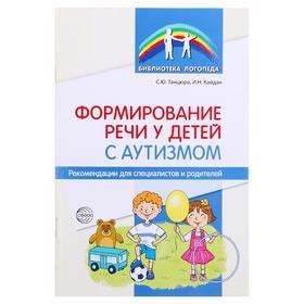 Рекомендации для специалистов и родителей «Формирование речи у детей с аутизмом», Танцюра С.Ю., Кайдан