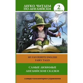 Foreign Language Book. Самые любимые английские сказки. Уровень 2