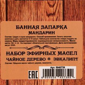 Запарка мандарин с эфирным маслом чайное дерево, эвкалипт, коробка - фото 1399716