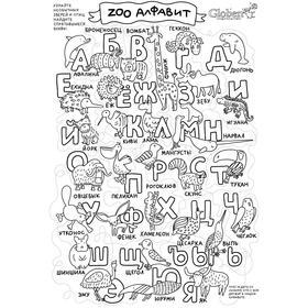 "Огромная раскраска ""ZOO Алфавит"" 100х70 см PA095"