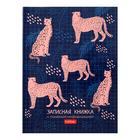 Записная книжка для женщины, А6, 80 листов Leo print, твёрдая обложка, блок офсет, со справочным материалом