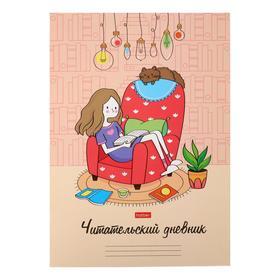Читательский дневник А4, 24 листа на скрепке «Мой день», обложка мелованный картон, блок офсет Ош