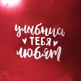 Наклейка на шар «Тебя любят», 130 x 130 мм