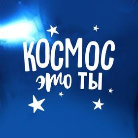 Наклейка на шар «Космос - это ты», 130 x 130 мм