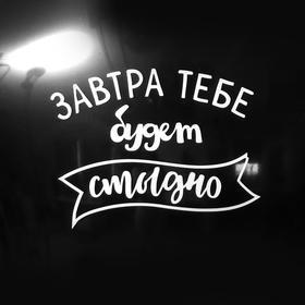 Наклейка на шар «Завтра будет стыдно», 130 x 130 мм