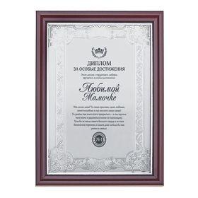 "Diploma in the frame, ""Beloved mother"""