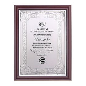 """Diploma in the frame, """"Daughter"""""""