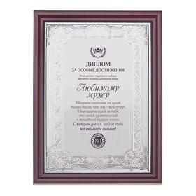 """Diploma in the frame, """"Beloved husband"""""""