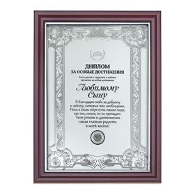 """Diploma in frame """"Beloved son"""""""