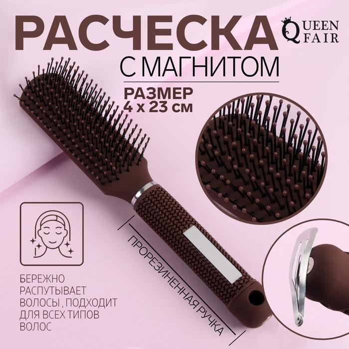 Расчёска массажная, с магнитом, цвет коричневый