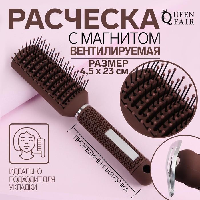 Расчёска массажная, вентилируемая, цвет коричневый