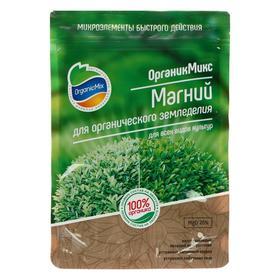 Магний для органического земледелия для всех культур Органик Микс, 350 г